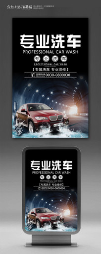 创意洗车宣传海报