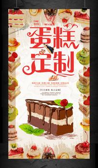蛋糕烘焙店新品促销活动海报