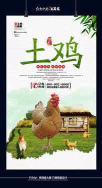 大气土鸡宣传海报设计