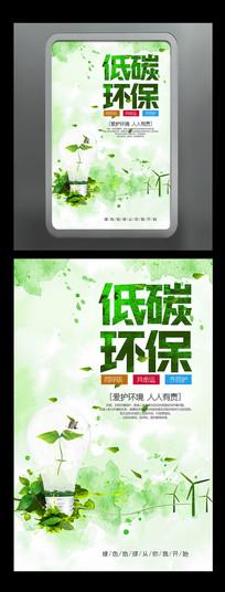 灯泡绿色创意低碳环保海报