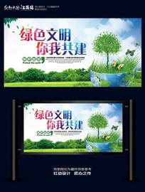 低碳生活绿色生态环保公益海报