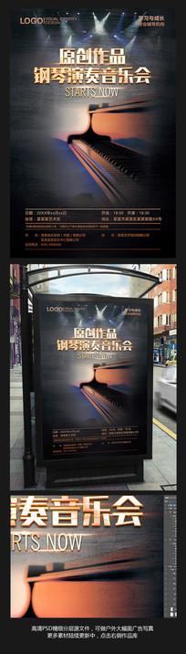 钢琴音乐会海报设计