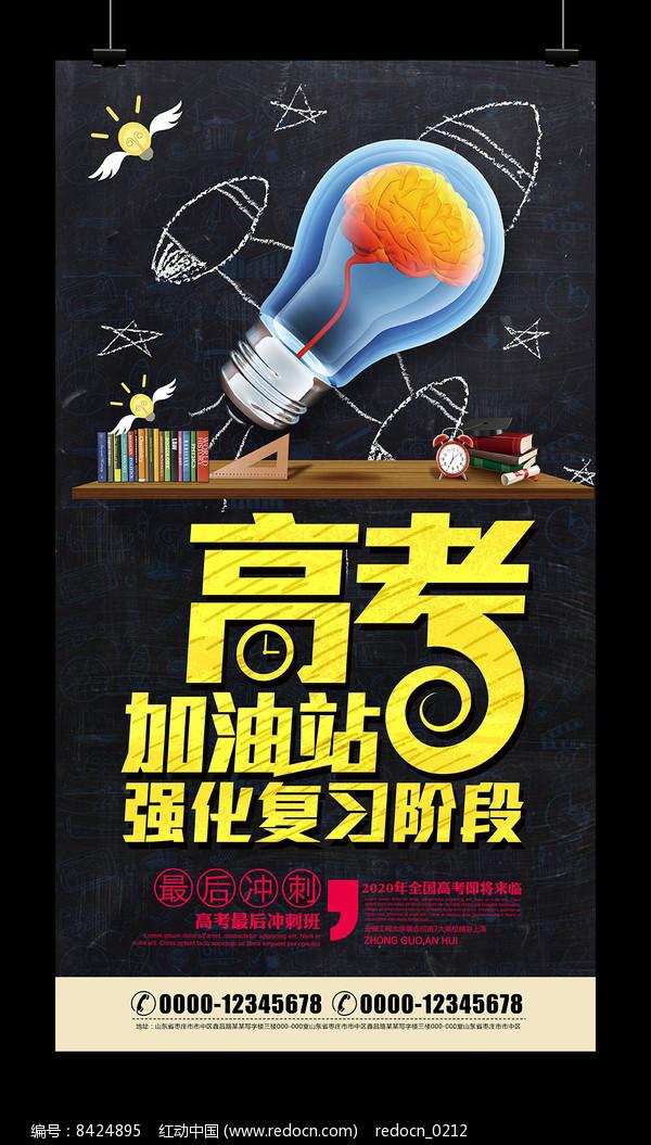 高中高考冲刺辅导班招生海报图片