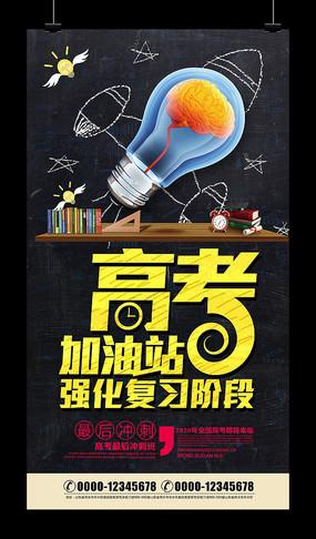 高中高考冲刺辅导班招生海报