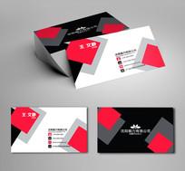 红黑简约名片设计