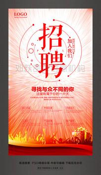 红色创意企业招聘活动海报