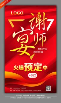 红色喜庆谢师宴海报设计