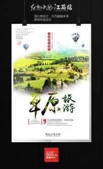 简洁草原旅游海报设计