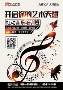 简洁音乐培训班招生海报