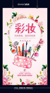 简约彩妆美妆海报设计