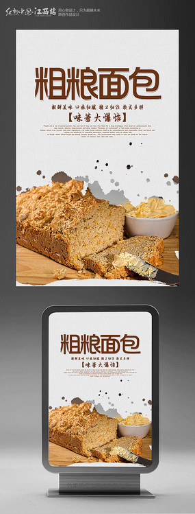 简约粗粮面包宣传海报