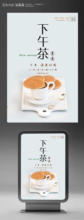 简约下午茶餐厅海报