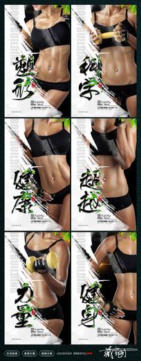 简约中国风健身海报设计
