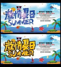 激情夏日夏天宣传海报背景