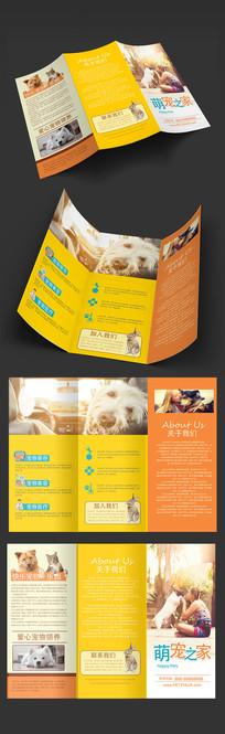 可爱宠物通用折页