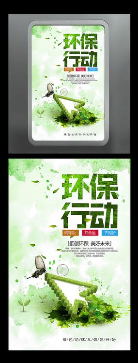 绿色创意环保行动环保海报