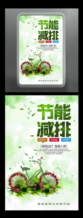 绿色创意节能减排环保海报