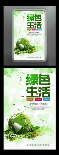 绿色地球绿色生活创意环保海报