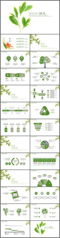 绿色绿叶小清新通用动态PPT