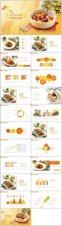 美食美味餐馆PPT模板