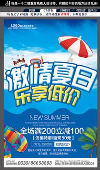 清爽夏季促销海报