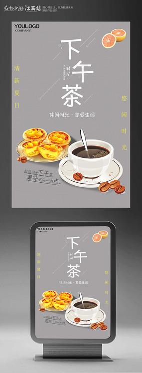 清新下午茶餐厅海报
