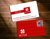 企业商务红色横版名片