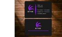 企业商务紫色高雅名片