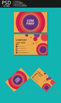 色彩个性创意名片