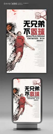 社团篮球宣传海报
