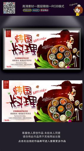 时尚美味韩国料理宣传海报