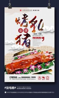 时尚中国风烤乳猪美食海报