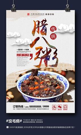 时尚中国风腊八粥美食海报