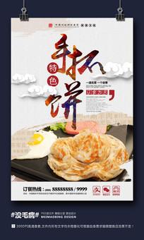 时尚中国风手抓饼美食海报