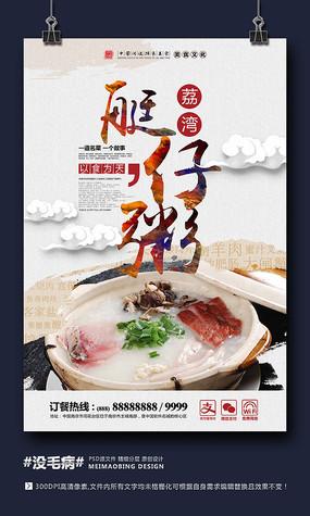 时尚中国风艇仔粥美食海报