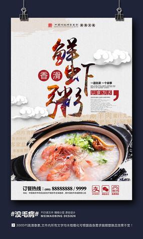 时尚中国风鲜虾粥美食海报