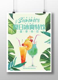 手绘简洁线条饮料宣传海报