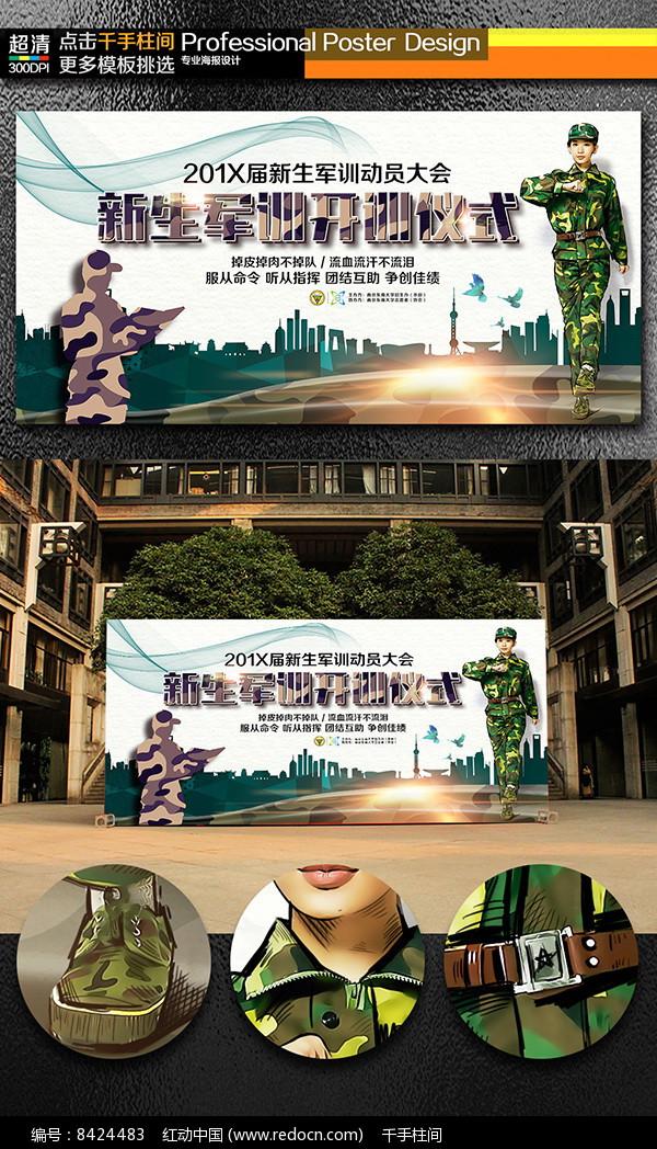 手绘新生军训动员大会宣传海报图片