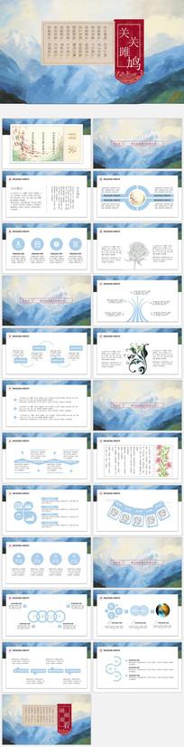 水彩中国风简约商务通用PPT