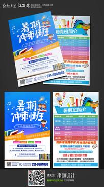 暑假冲刺班招生宣传单设计