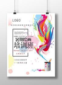 暑期美术培训班海报设计