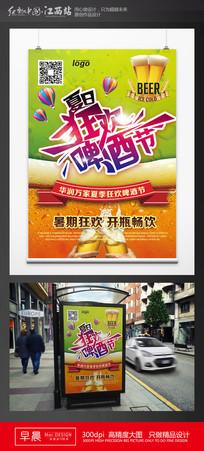 夏季狂欢啤酒节主题海报