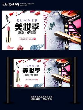 夏季美妆海报设计