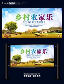 乡村农家乐宣传海报