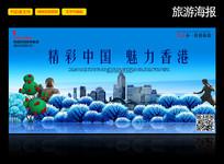 香港插画旅游海报