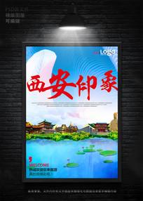 西安印象水墨旅游海报