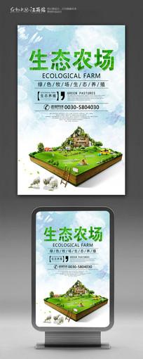 小清新绿色农场宣传海报