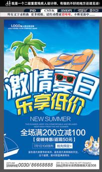 夏天来了新品上市海报设计