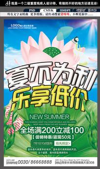 夏天童装促销海报
