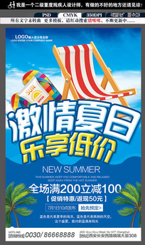 夏天自驾游旅行海报